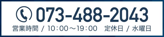 TEL:017-718-0039営業時間:9:00~18:00 定休日:火曜日