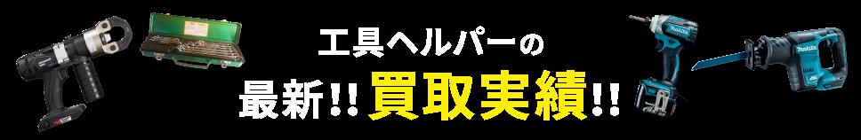 工具ヘルパーの最新!!買取実績!!