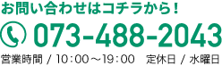 お問い合わせはコチラから!073-488-2043営業時間 / 10:00〜19:00 定休日 / 水曜日