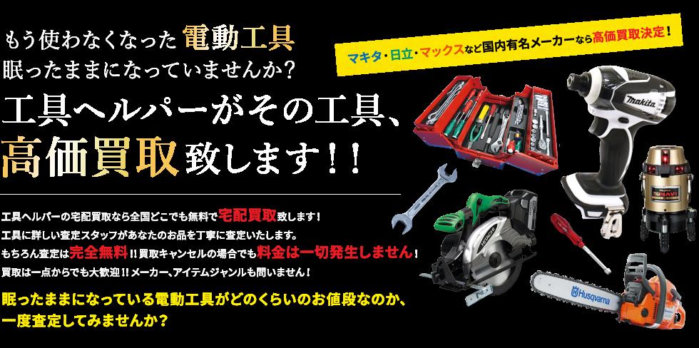 もう使わなくなった電動工具眠ったままになっていませんか?工具ヘルパーがその工具、高価買取致します!!