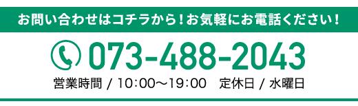 お気軽にお電話下さい♪073-488-2043 営業時間 / 10:00〜19:00定休日 / 水曜日
