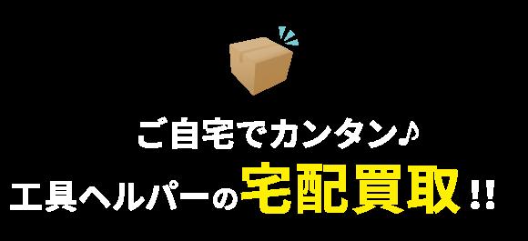ご自宅でカンタン♪工具ヘルパーの宅配買取!!