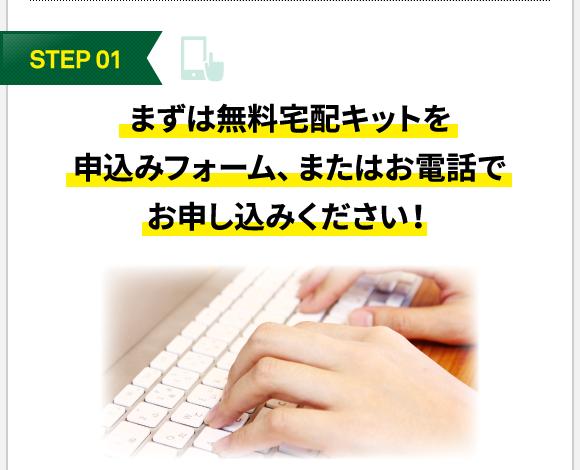 まずは無料宅配キットを申込みフォーム、またはお電話でお申し込みください!