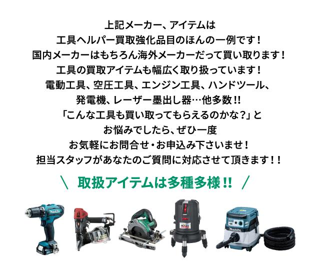 上記メーカー、アイテムは工具ヘルパー買取強化品目のほんの一例です!