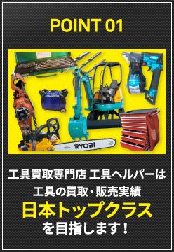 POINT 01 工具買取専門店 工具ヘルパーは工具の買取・販売実績日本トップクラスを目指します!