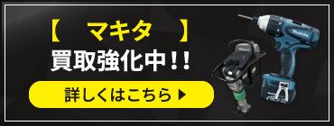 マキタ買取強化中!!